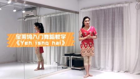 『舞蹈教学』宝莱坞入门舞蹈《Yeh ishq hai》分解版【杭州太拉国际东方舞&印度舞培训漫漫老师】