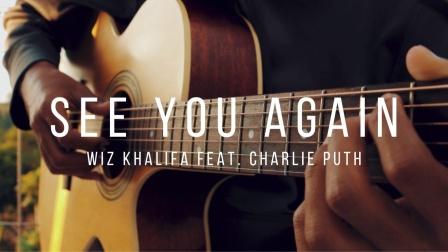 超好听的《See You Again》吉他指弹