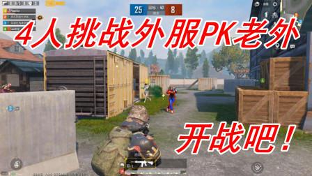 """国际服吃鸡:""""大哥""""带队啥都不怕,4人挑战外服PK老外,开战吧!"""