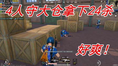 和平精英:打出职业水准,3人追绕着大仓疯狂输出,一局拿下24杀!