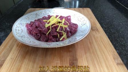 冬天炒牛肉时,切记这样腌制,教你正确方法,肉不老不柴