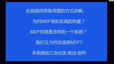 MDF全面解析