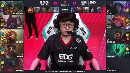 2021LPL春季赛常规赛EDG vs LGD_1