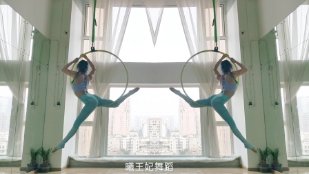 唯美吊环舞 aerial hoop