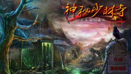 神秘少林寺:兵马俑的复仇  伍