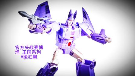 小津的变形金刚玩具视频—官方决战赛博坦 王国系列 V级狂飙