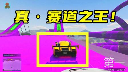 亚当熊GTA5:究竟哪台超级跑车才是赛道之王?