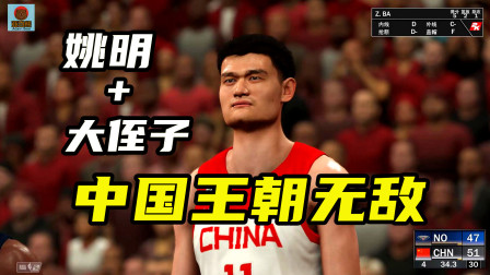 2k21中国王朝:大侄子砍43分新高,姚明20分31个篮板!