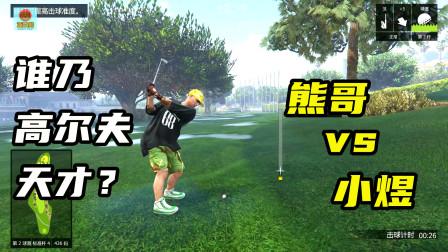 亚当熊GTA5线上:熊哥带小煜一起去打高尔夫较量球技