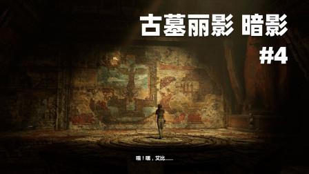 【暗影】又被反派抢先一步抵达 祖玛风格神庙解密