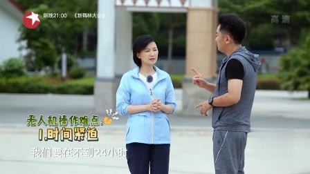 我们在行动:陈蓉石哲元在紧张的准备发布会,网友:心急啊!