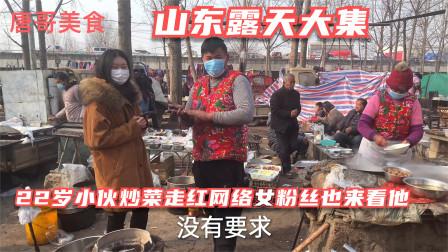 露天大集22岁小伙卖炒菜走红网络,四个菜23元,女粉丝专程来