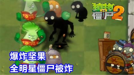 植物大战僵尸2:爆炸坚果高级任务1-2天,全明星僵尸被炸!
