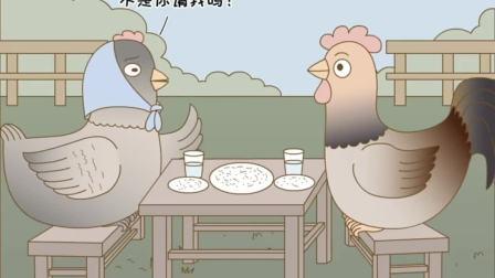少儿知识:你喜欢铁公鸡吗?