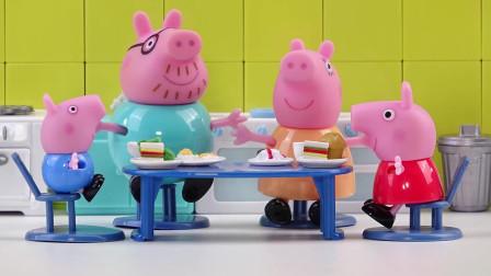 小猪佩奇和乔治认真吃饭不挑食,帮爸爸妈妈做家务,得到小红花!