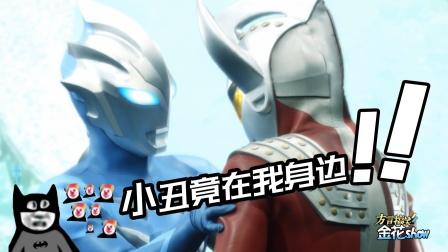 托雷基亚:小丑竟在我身边?四川话搞笑配音
