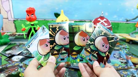 植物大战僵尸卡片玩具拆箱,一起来看看吧
