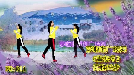 莎啦啦广场舞dj版的《雪恋冬》大众优雅32步