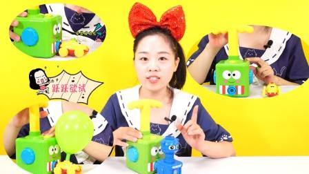 爽儿姐姐试玩过家家玩具,好玩的汽球飞车!