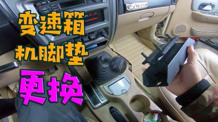 家用车挡把抖动不止?自己动手更换变速箱这个零件,轻松消除抖动
