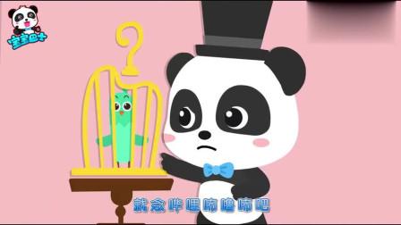 《宝宝巴士》奇奇妙妙不知魔术咒语是什么,马上就要上台了,怎么办?