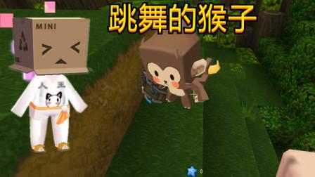 迷你世界:新版本猴子超级疯狂,听见音乐不停跳舞