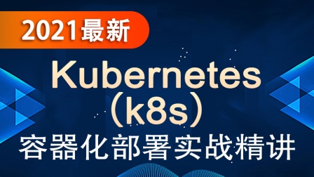 02-Kubernetes(K8S)技术操作教程_What is Kubernetes
