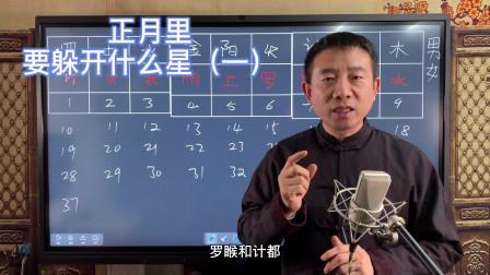刘恒易经:正月里要躲开什么星(一)