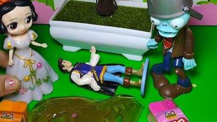 智趣玩具故事:僵尸抓了白马王子,白雪公主很着急