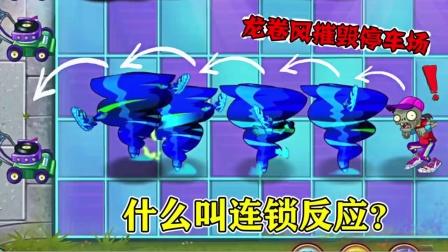 植物大战僵尸:什么叫连锁反应?霹雳舞僵尸现场展示!