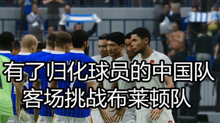 实况足球2021,有了归化球员的中国队,客场挑战布莱顿队
