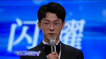 抖音晚会:张雨剑获得年度飞跃演员奖,实力进步巨大!