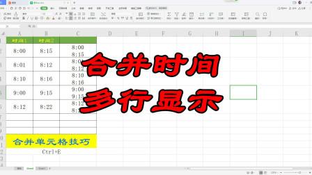 Excel办公技巧:单元格合并,分别上下显示,日常办公常用,简单方便!