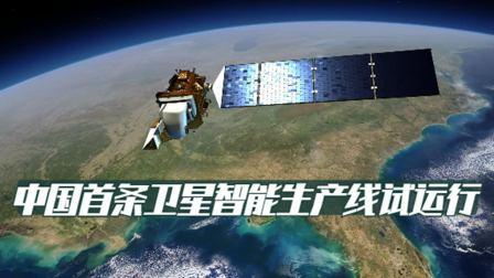 中国首条卫星智能生产线试运行,至少年产240颗,还能一举两得