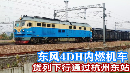 上局杭段的东风4DH内燃机车,牵引货列下行通过杭州东站