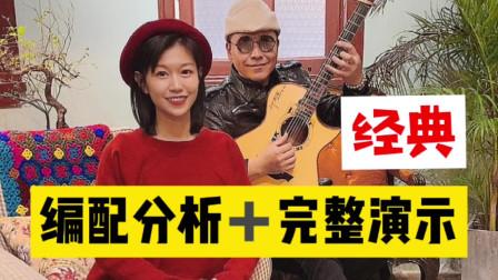 【郝浩涵梦工厂】讲解+完整版  当年情(歌手:李盈盈)
