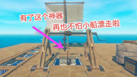 木筏求生07:有了这个神器 再也不怕小船漂走啦 可以放心登岛了