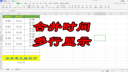 Excel办公技巧:单元格合并分别上下显示,日常办公常用简单方便