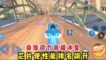 QQ飞车手游:叠加动力的鼻祖冰皇,芯片加强动力后性能排名提升