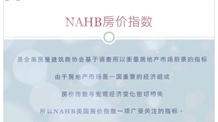 NAHB房價指數❤️今天是公布日喲❤️https://www.iexsregister.com/#/qSHTuY