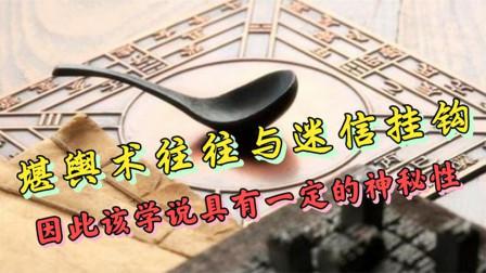 """中国最神秘的""""风水堪舆之术"""",抛开迷信因素中国领先世界上千年"""