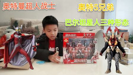小学生开奥特曼玩具,开出奥特5兄弟,还有巴尔坦星人的三种形态