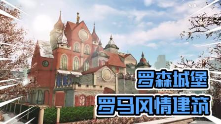 明日建筑大赏:罗马风情建筑,罗森城堡!