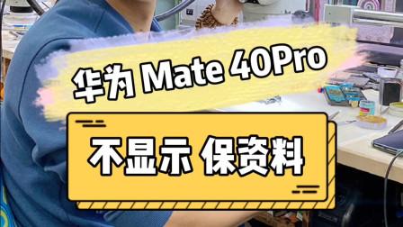 华为 mate40 PRO 不显示