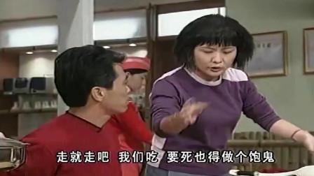 外来媳妇本地郎:阿宗开不出工资,主力员工要罢工