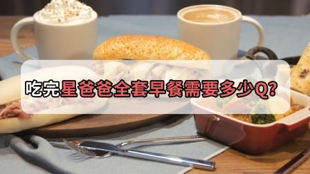 如果把星巴克的早餐都买一遍需要多少钱?