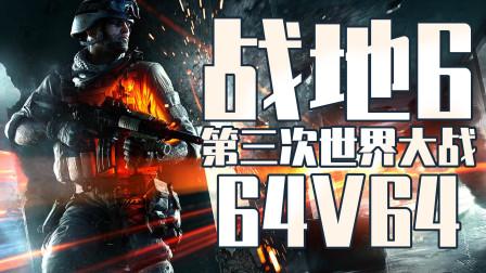 传《战地6》背景为第三次世界大战,128人大战场几乎已经确定「游戏指南针」