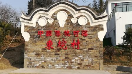 飞歌旅游   麻城东垸古村落20210115-17.