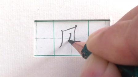 有人说这是人们公认的最难写的汉字,其实一点也不难