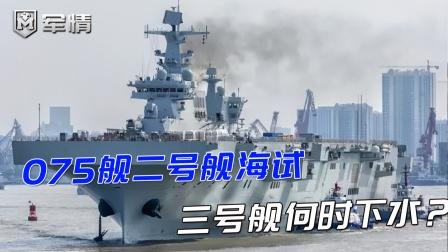 075舰二号舰海试,三号舰何时下水?全球第二大两栖力量将到来